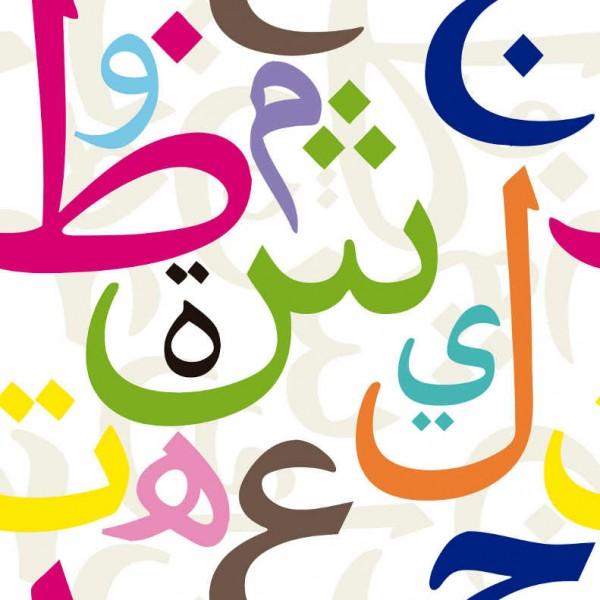alphabet-arabe-1.jpg