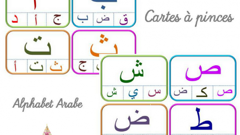 Cartes à pinces – Alphabet arabe