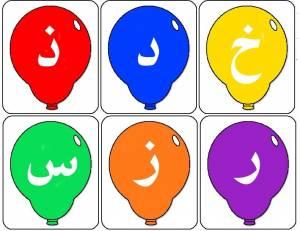 alphabet arabe ballons
