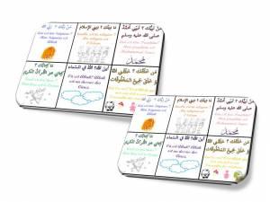 Cartes-Tawhid_Delecole-alamaison