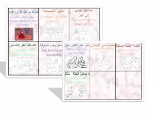 Cartes-Hadith_delecole-alamaison2