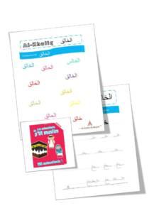 al khaliq